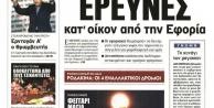 Yunan gazeteleri: Skandallara rağmen 'Sultan I. Erdoğan' tahta oturdu